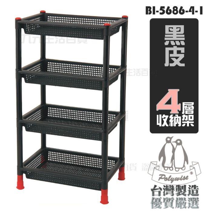 【九元 】翰庭 BI-5686-4-1 黑皮 4層收納架 四層架 四層置物架 製