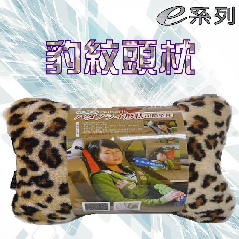 e系列汽車用品豹紋頭枕