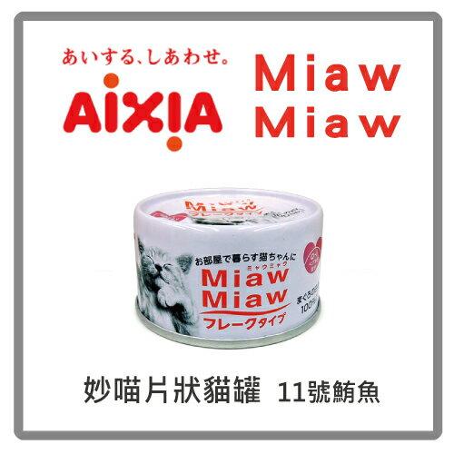 【力奇】AIXIA 愛喜雅《MiawMiaw》妙喵11號片狀-鮪魚 70g-53元>可超取(C072A01)