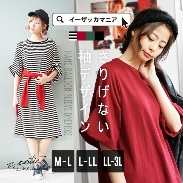 日本必買女裝e-zakka寬版設計女士及膝連身裙-免運代購