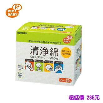 *美馨兒* 東京西川 GMP BABY-PIP清淨棉(50X2枚) 285元