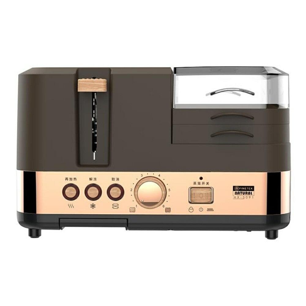 麵包機 Finetek/輝勝達 HX-5091多士爐全自動家用多功能早餐吐司烤面包機 韓菲兒 母親節禮物