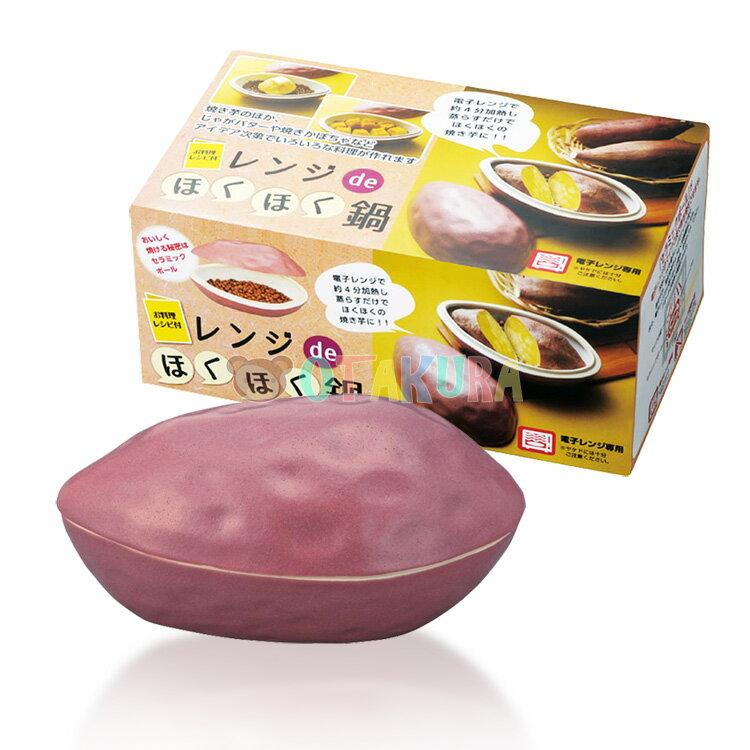 陶器番薯造型鍋 陶鍋 陶瓷球塊 陶瓷鍋 模具 烤地瓜 烤蕃薯 南瓜 日本進口正版 047810