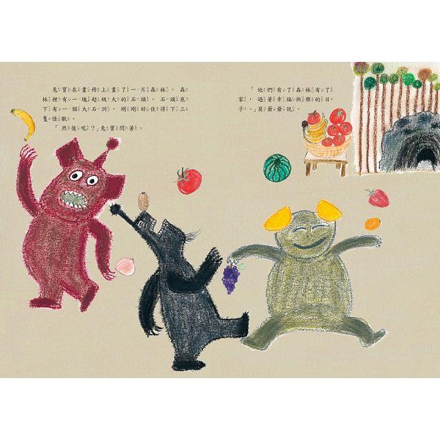 有了三隻怪獸,然後呢?--小徒弟兔寶的創作課2 8