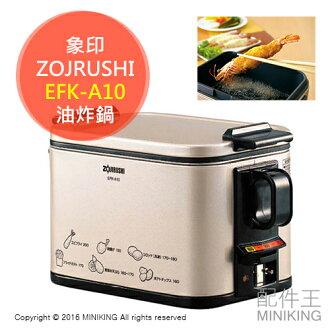 【配件王】現貨 ZOJRUSHI 象印 EFK-A10 電炸鍋 油炸鍋 天婦羅 薯條 另 KK-00222