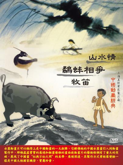 中國動畫經典 6 山水情。鷸蚌相爭。牧笛 / DVD