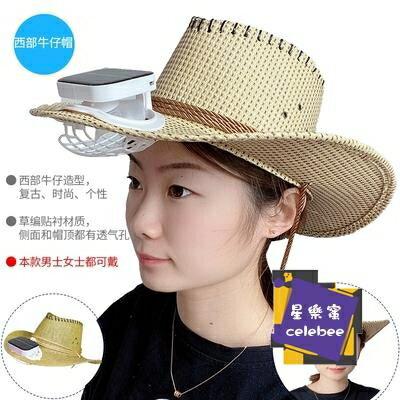 風扇帽 太陽能風扇帽子太陽能充電帶風扇的帽子成人男女遮陽防曬牛仔草帽【全館免運 75折鉅惠】