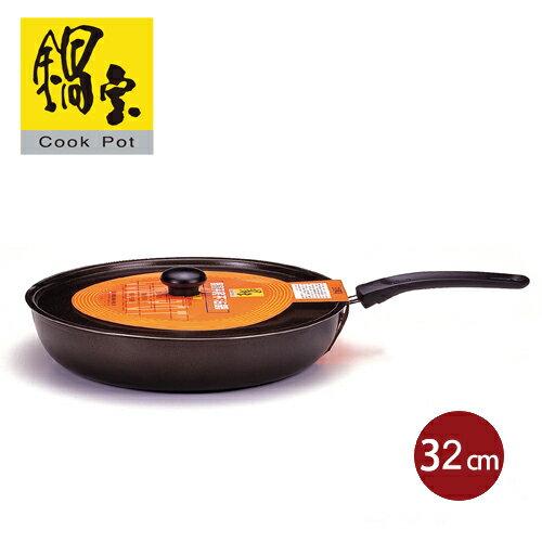鍋寶不沾平底鍋-加蓋FP-3212(32cm)【愛買】