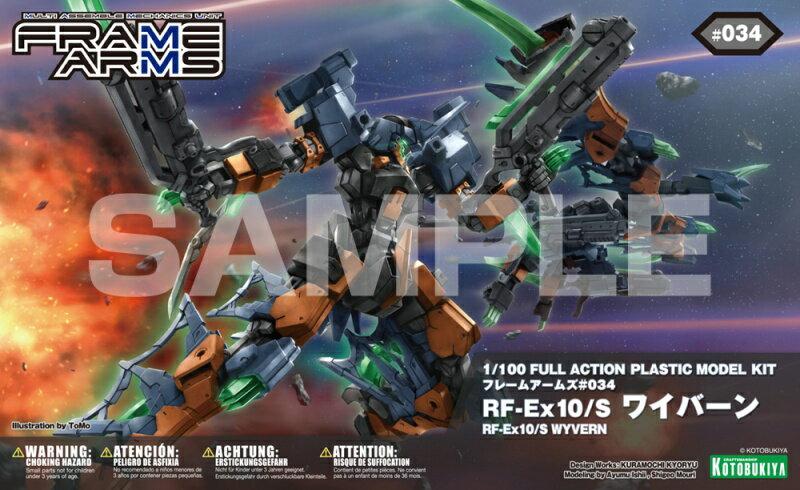 ◆時光殺手玩具館◆ 現貨 組裝模型 1/100 Frame Arms 骨裝機兵 RF-Ex10/S WYVERN 雙足翼龍