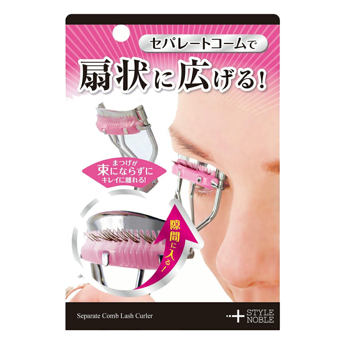 NOBLE 扇形超廣角睫毛夾 1入 - 限時優惠好康折扣