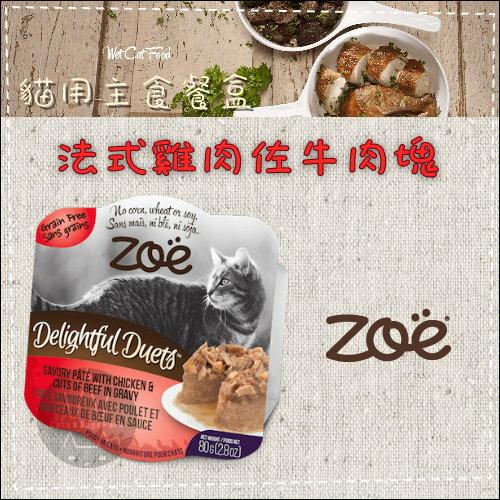 〈單罐〉赫根HAGEN〔Zoe貓用主食餐盒,法式雞肉佐牛肉塊,80g〕