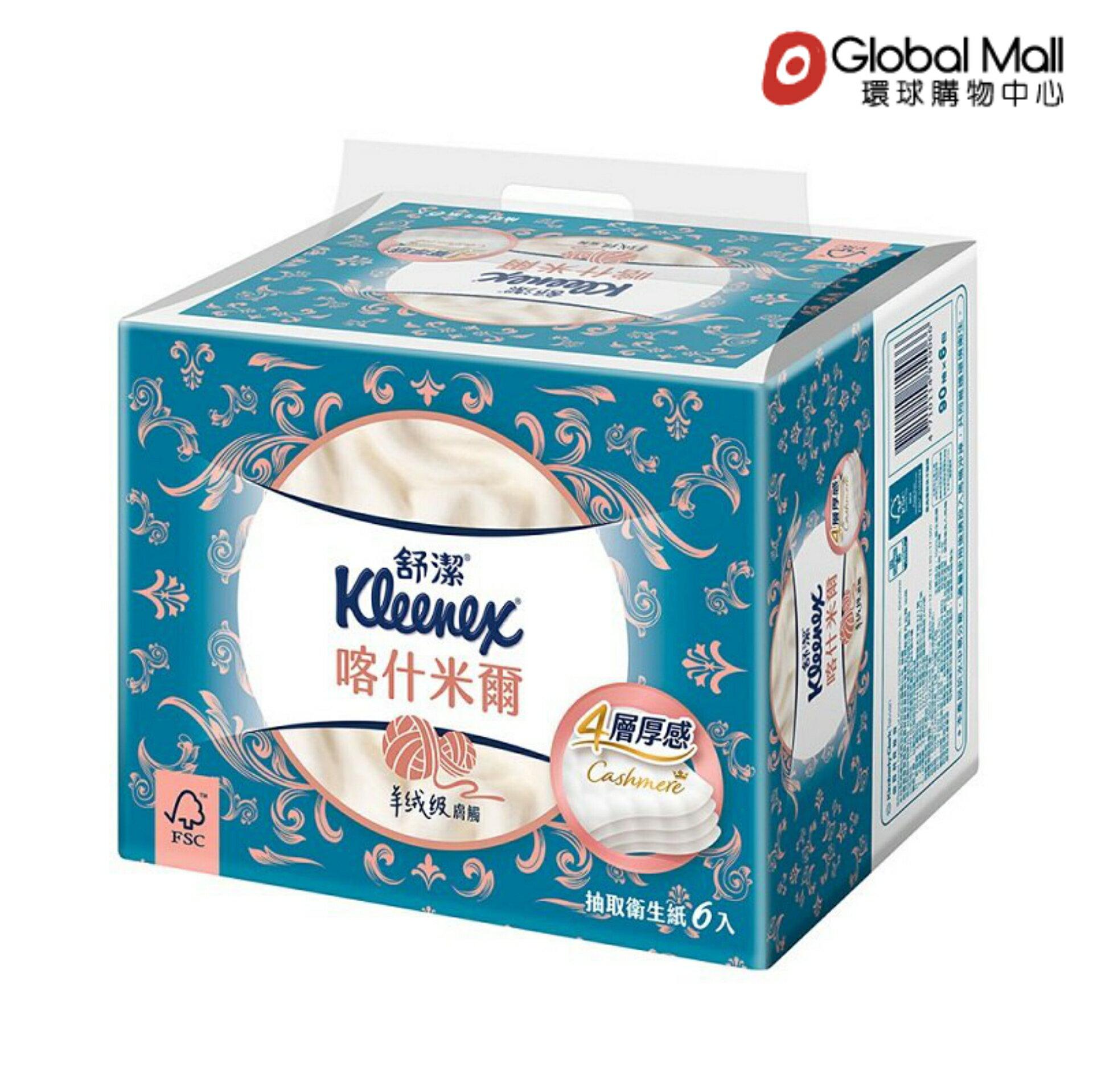 【舒潔】喀什米爾四層抽取衛生紙 90抽X6包X4串/箱