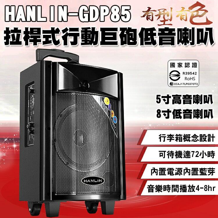 HANLIN-GDP85拉桿式行動巨砲低音喇叭 【風雅小舖】