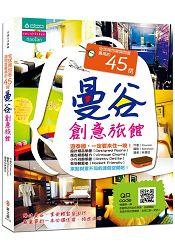 背包客 度 的45間曼谷 旅館 附旅館QR~CODE,團體旅遊網站報名抵用金券 888