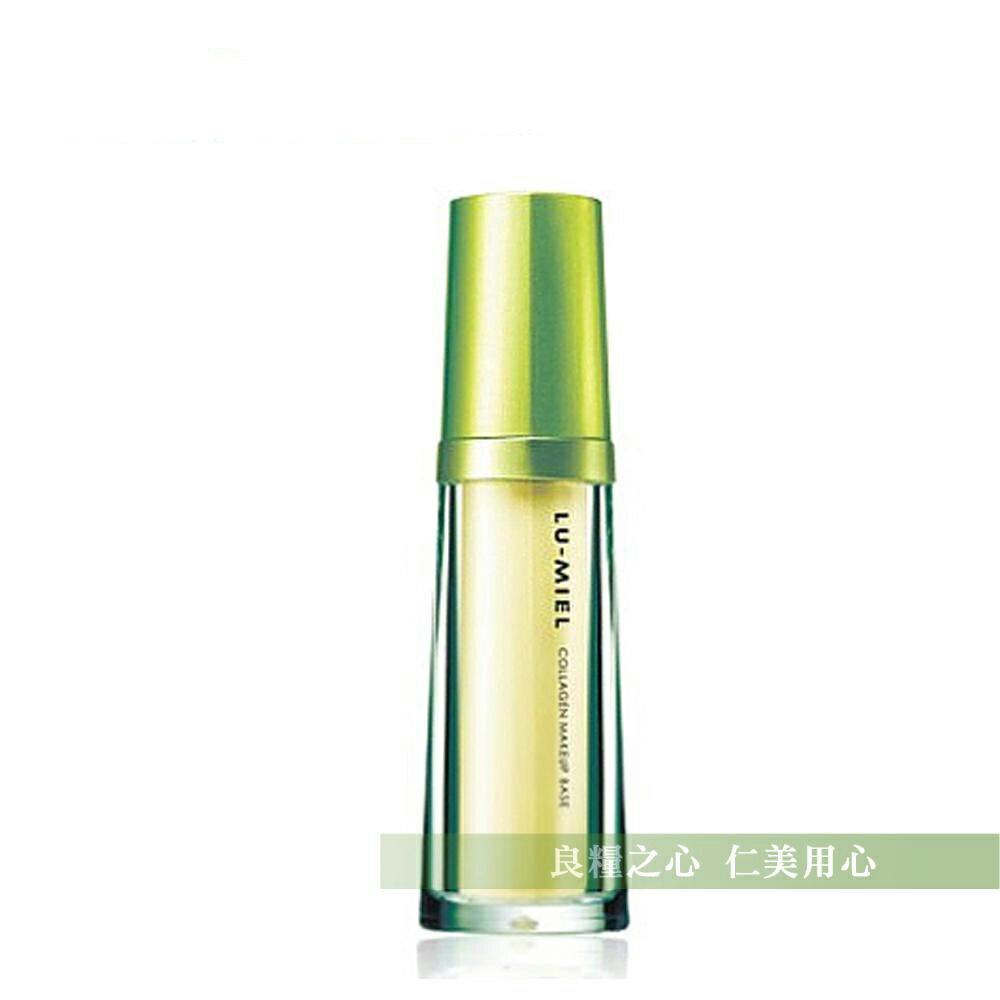 台鹽綠迷雅 全新膠原蛋白潤色隔離霜(30ml)