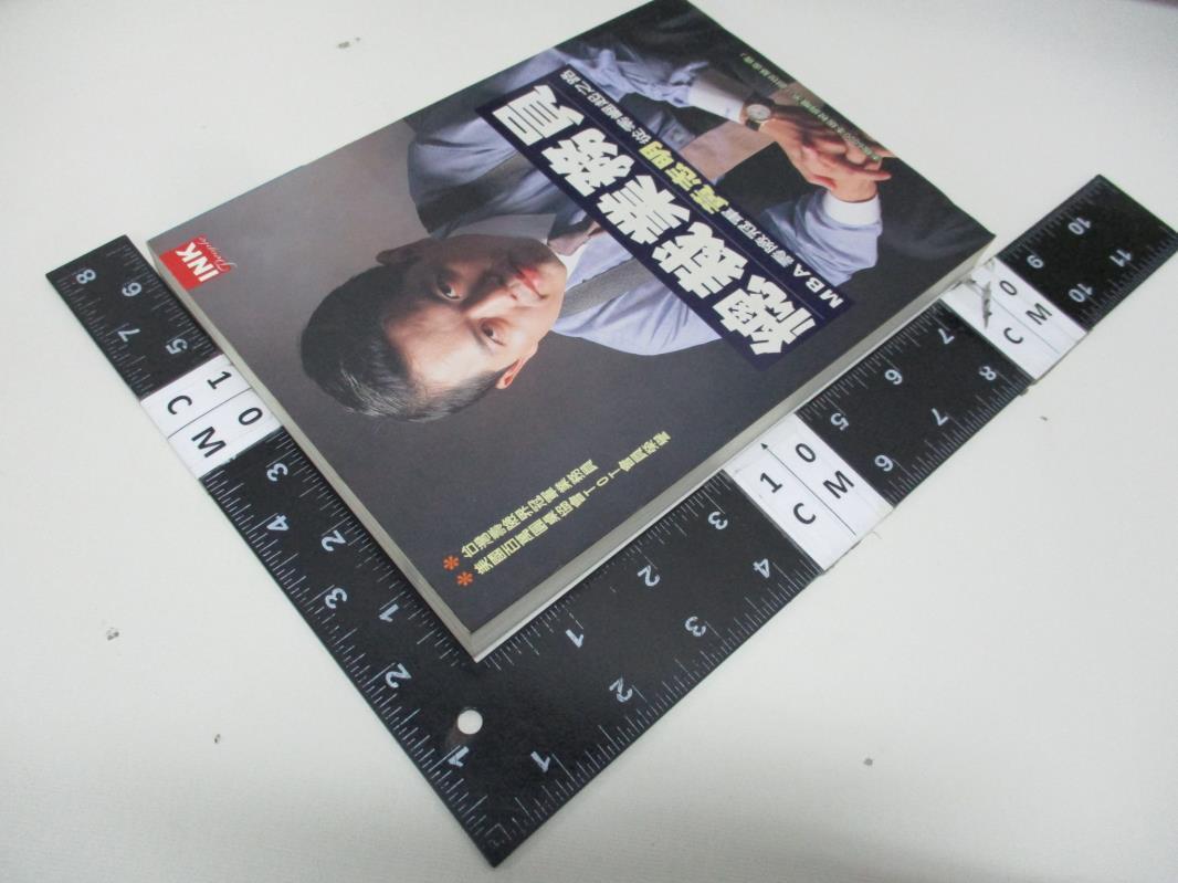 【書寶二手書T3/行銷_AZJ】總裁業務員_黃志明