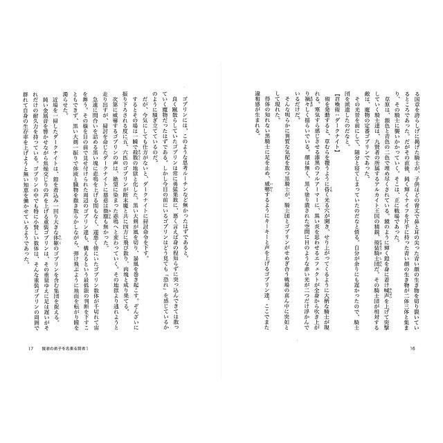 自稱賢者弟子的賢者 Vol.1 2