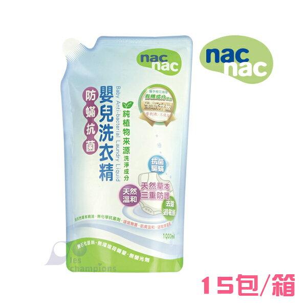 nac nac - 防蹣抗菌洗衣精補充包 1000ml -15包/箱 0