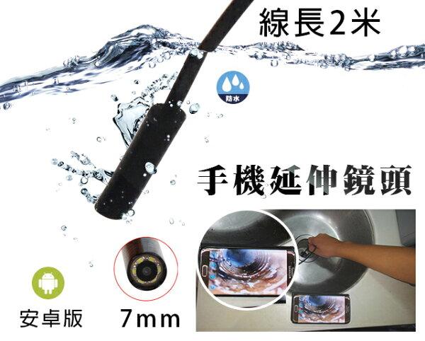 2m長(軟線)7mm手機檢視延伸鏡頭(防水)-OTG拍照錄影Endoscope內窺鏡【風雅小舖】
