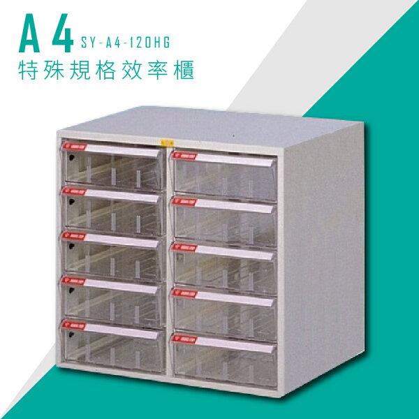 【台灣品牌首選】大富SY-A4-120HGA4特殊規格效率櫃組合櫃置物櫃多功能收納櫃