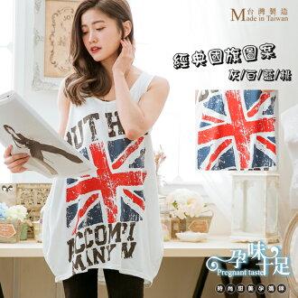 *孕婦裝*台灣製仿舊掉漆字母國旗造型造型孕婦背心上衣 四色----孕味十足【COI7802】