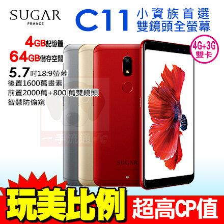 Sugar C11 附保護套+螢幕貼 4G / 64G 5.7吋 全螢幕雙鏡自拍 智慧型手機 0利率 免運費 - 限時優惠好康折扣