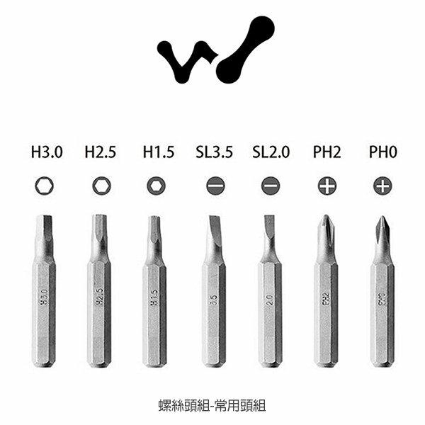 wowstick 螺絲頭組-常用頭組 居家 修理 維修工具