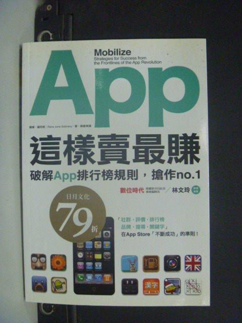【書寶二手書T7/財經企管_GJI】App這樣賣最賺_蘭娜‧薩邦妮