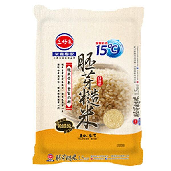三好米15度C胚芽糙米1.5kg(12入) / 箱【康鄰超市】 1