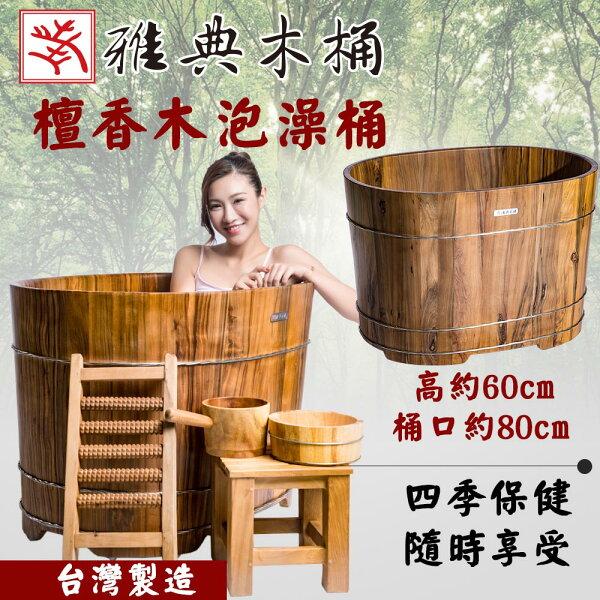 【雅典木桶】歷久彌新印尼頂級檀香木芳香氣味抗菌長80CM檀香木泡澡桶