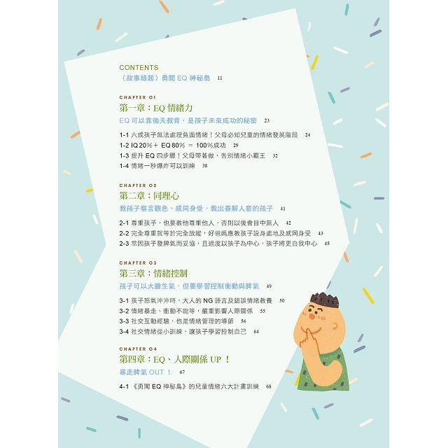 【好評預購】王宏哲情緒桌遊書:EQ的力量+勇闖EQ神秘島 2