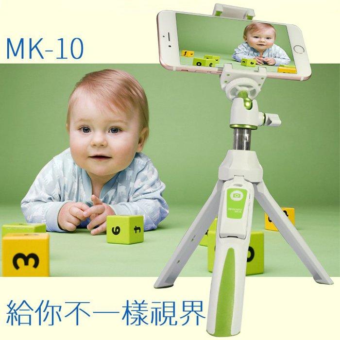 剛到貨!!百諾正品 MK10 升級版手機多功能 自拍三腳架 自拍神器 直播支架 旅遊拍照神器 自拍桿 自拍棒 品質良好 BENRO CP值高