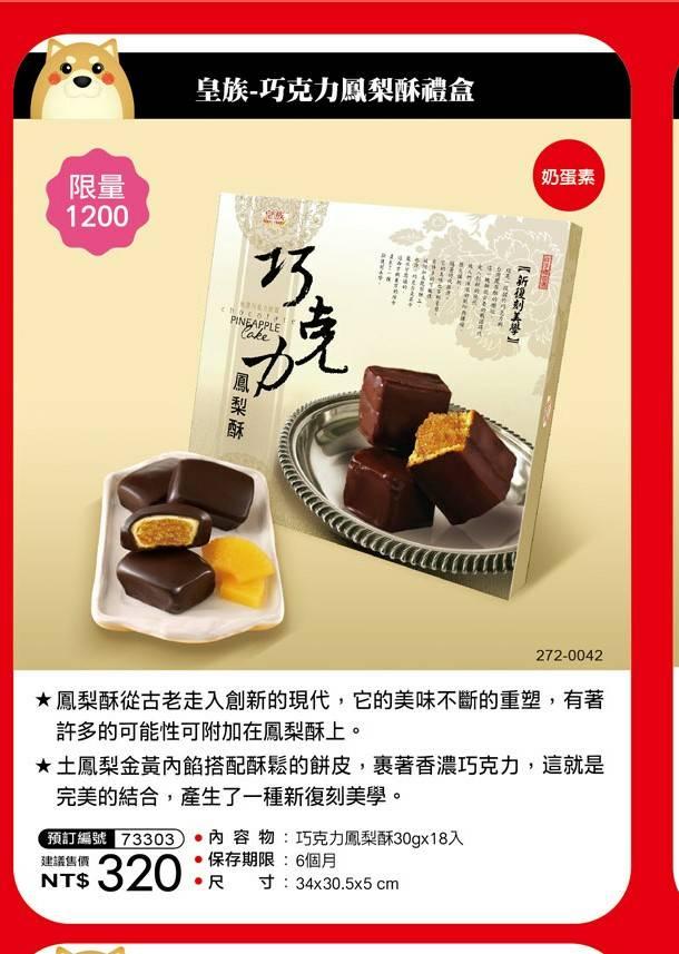 皇族-巧克力鳳梨酥禮盒
