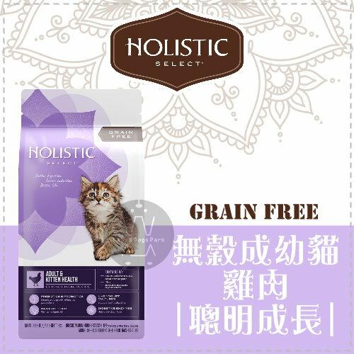 HolisticSelect活力滋〔雞肉聰明成長配方,無穀成幼貓,5磅〕