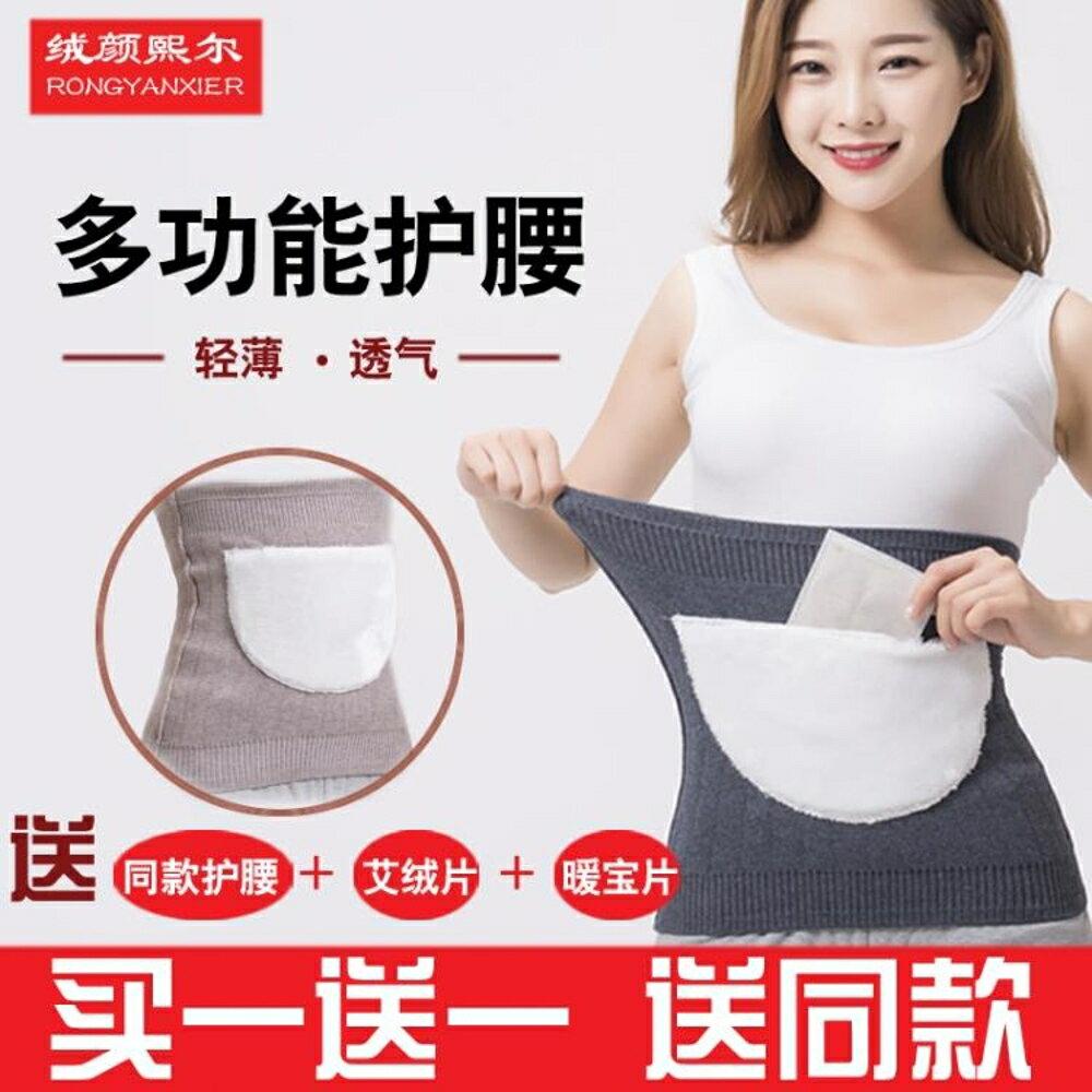 【買一送一】護腰帶保暖羊絨羊毛加厚男女腰間盤護胃暖宮護肚子