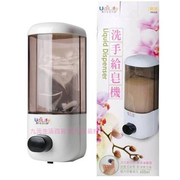 【九元生活百貨】洗手給皂機 按壓給皂機