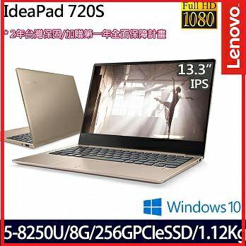 Lenovo IdeaPad IP720s 13IKBR 81BV0004TW 13.3吋FHD 家用筆電 金/i5-8250U/8G/256G/WIN10