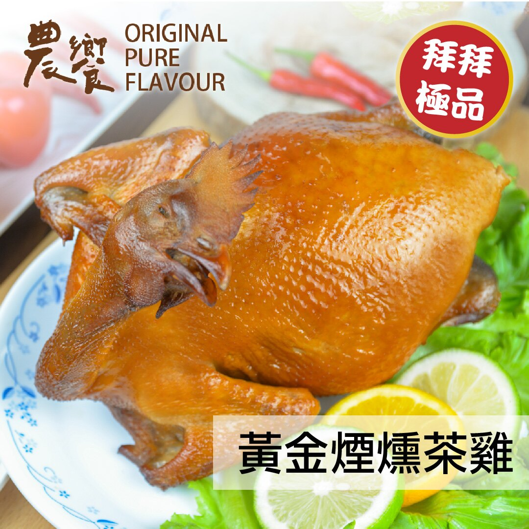 ★農饗【黃金煙燻茶雞】(全雞)950g 真空包裝 ☆拜拜最澎派☆ 牲禮雞★冷凍配送★ 0