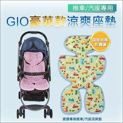 ✿蟲寶寶✿【韓國 GIO ICE SEAT】寶寶不怕熱~超透氣排汗 嬰兒手推車/汽座通用 加厚豪華款 多樣可選