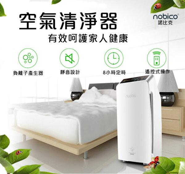 【conishop】諾比克J001空氣清淨器原裝正品保固兩年免運費PM2.5抗過敏負離子淨化器