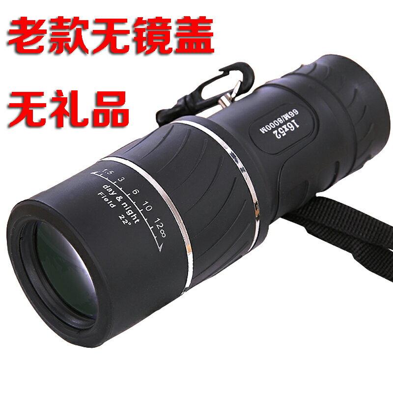 望遠鏡 單筒手機望遠鏡高清高倍夜視狙擊手成人演唱會小型拍照兒童望眼鏡『CM45470』