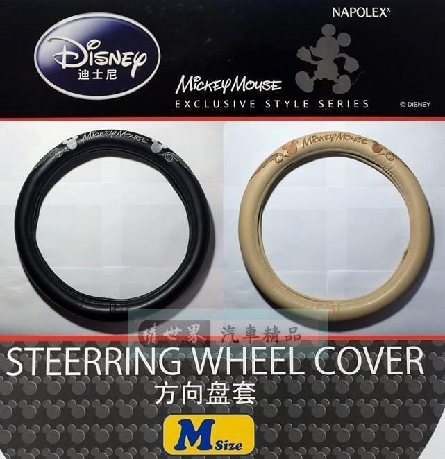 權世界~汽車用品  NAPOLEX Disney 米奇 電繡圖案方向盤皮套 WDC072