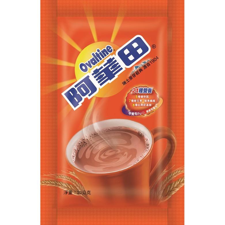 阿華田營養麥芽飲品 20gx10包(隨身包)