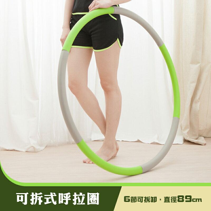 【 dayneeds 】可拆式呼拉圈/瑜珈運動/塑造身體曲線