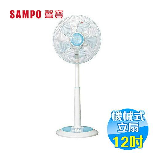 聲寶 SAMPO 12吋桌立扇 SKFH12T