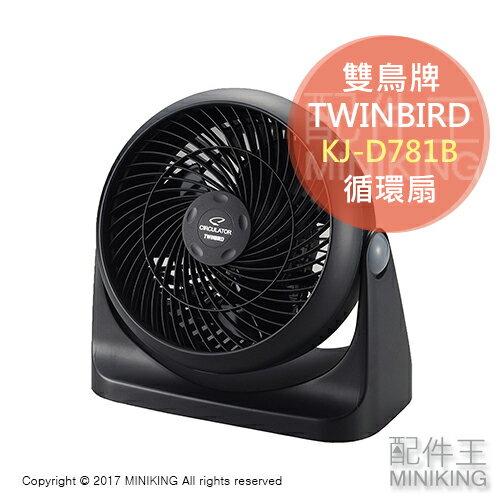 【配件王】日本代購TWINBIRD雙鳥牌KJ-D781B循環扇小電風扇電風扇風扇桌扇立扇