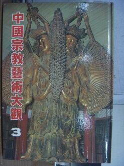 【書寶二手書T6/藝術_PBO】中國宗教藝術大觀(3)_民70_原價700