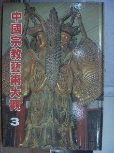 【書寶二手書T5/藝術_PBO】中國宗教藝術大觀(3)_民70_原價700