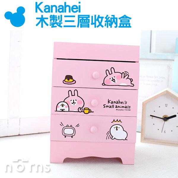 NORNS【Kanahei木製三層收納盒】抽屜置物櫃密集板正版卡娜赫拉化妝飾品盒桌上文具粉紅兔兔P助