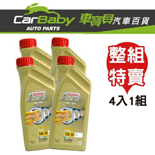 CarBaby車寶貝汽車百貨:【車寶貝推薦】Castrol嘉實多EDGE5W30柴油引擎全合成機油(四瓶)